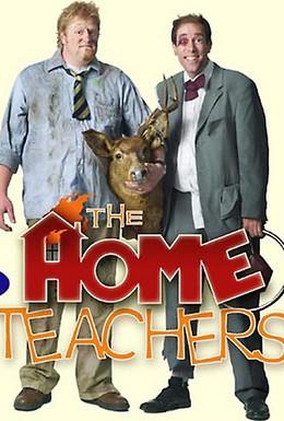 Постер фильма Домашние учителя (2004)