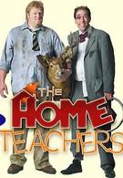 Домашние учителя (2004)