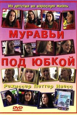 Постер фильма Муравьи под юбкой (2004)