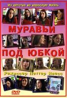 Муравьи под юбкой (2004)