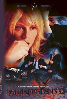 Постер фильма Притворство и коварство (2004)