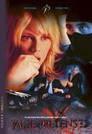 Притворство и коварство (2004)