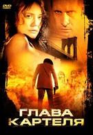 Глава картеля (2004)