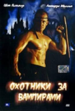 Постер фильма Охотники за вампирами (2004)