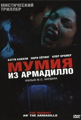 Постер фильма Мумия: Обреченные (2004)