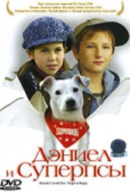 Постер фильма Дэниел и Суперпсы (2004)