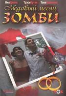 Медовый месяц зомби (2004)