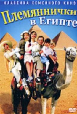 Постер фильма Племяннички в Египте (2004)