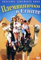 Племяннички в Египте (2004)