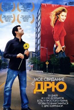 Постер фильма Мое свидание с Дрю (2004)