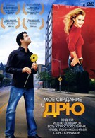 Мое свидание с Дрю (2004)