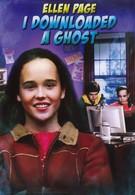 Мое виртуальное привидение (2004)
