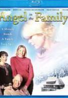Ангел в семье (2004)