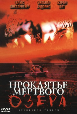 Постер фильма Проклятье мертвого озера (2004)