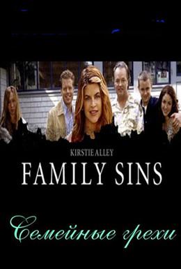 Постер фильма Семейные грехи (2004)