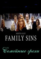 Семейные грехи (2004)