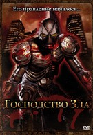Господство Зла (2004)