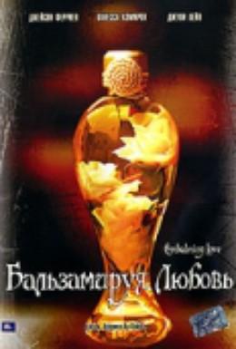 Постер фильма Бальзамируя любовь (2004)