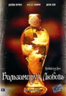 Бальзамируя любовь (2004)