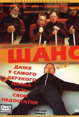 Постер фильма Последний шанс (2004)