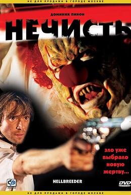 Постер фильма Нечисть (2004)