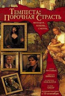 Постер фильма Темпеста: Порочная страсть (2004)