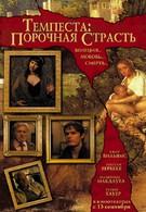 Темпеста: Порочная страсть (2004)