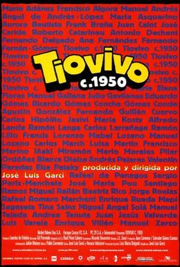 Постер фильма Карусель (2004)