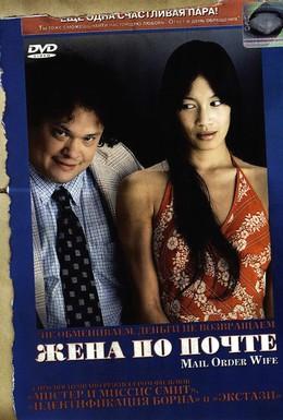 Постер фильма Жена по почте (2004)