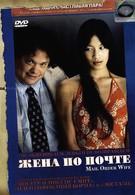 Жена по почте (2004)