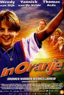 Постер фильма В оранжевом (2004)