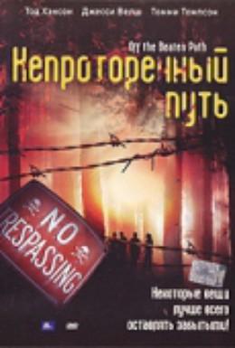 Постер фильма Непроторенный путь (2004)