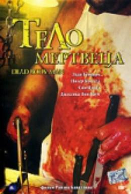 Постер фильма Тело мертвеца (2004)