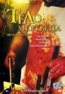 Тело мертвеца (2004)