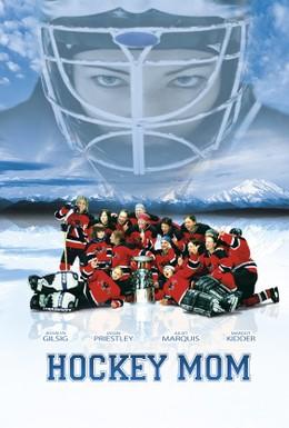Постер фильма Моя мама хоккеистка (2004)