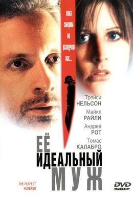 Постер фильма Ее идеальный муж (2004)