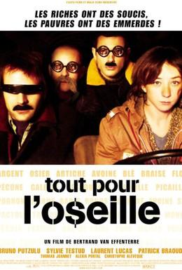 Постер фильма Всё ради денег (2004)