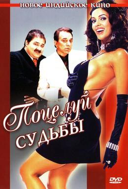 Постер фильма Поцелуй судьбы (2004)