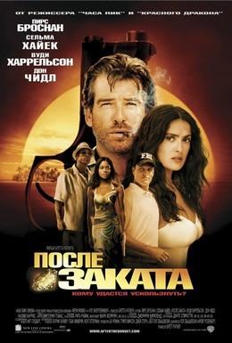 Постер фильма После заката (2004)
