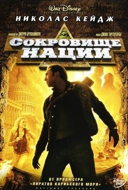 Постер фильма Сокровище нации (2004)