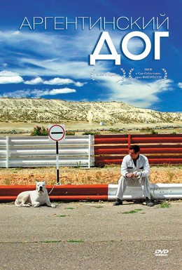 Постер фильма Аргентинский дог (2004)