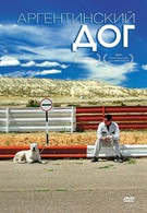 Аргентинский дог (2004)