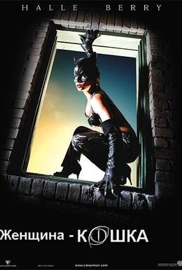 Постер фильма Женщина-кошка (2004)