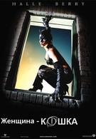 Женщина-кошка (2004)