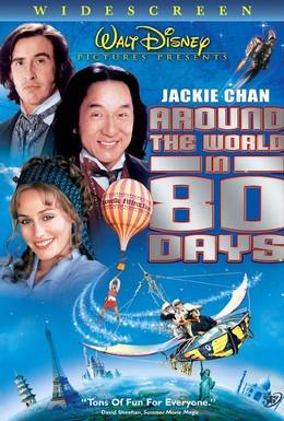 Постер фильма Вокруг света за 80 дней (2004)