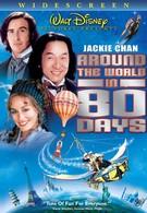Вокруг света за 80 дней (2004)