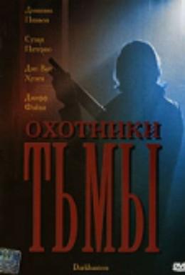 Постер фильма Охотники тьмы (2004)