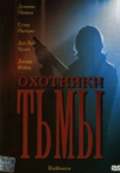 Охотники тьмы (2004)