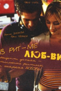 Постер фильма В ритме любви (2004)