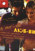 В ритме любви (2004)